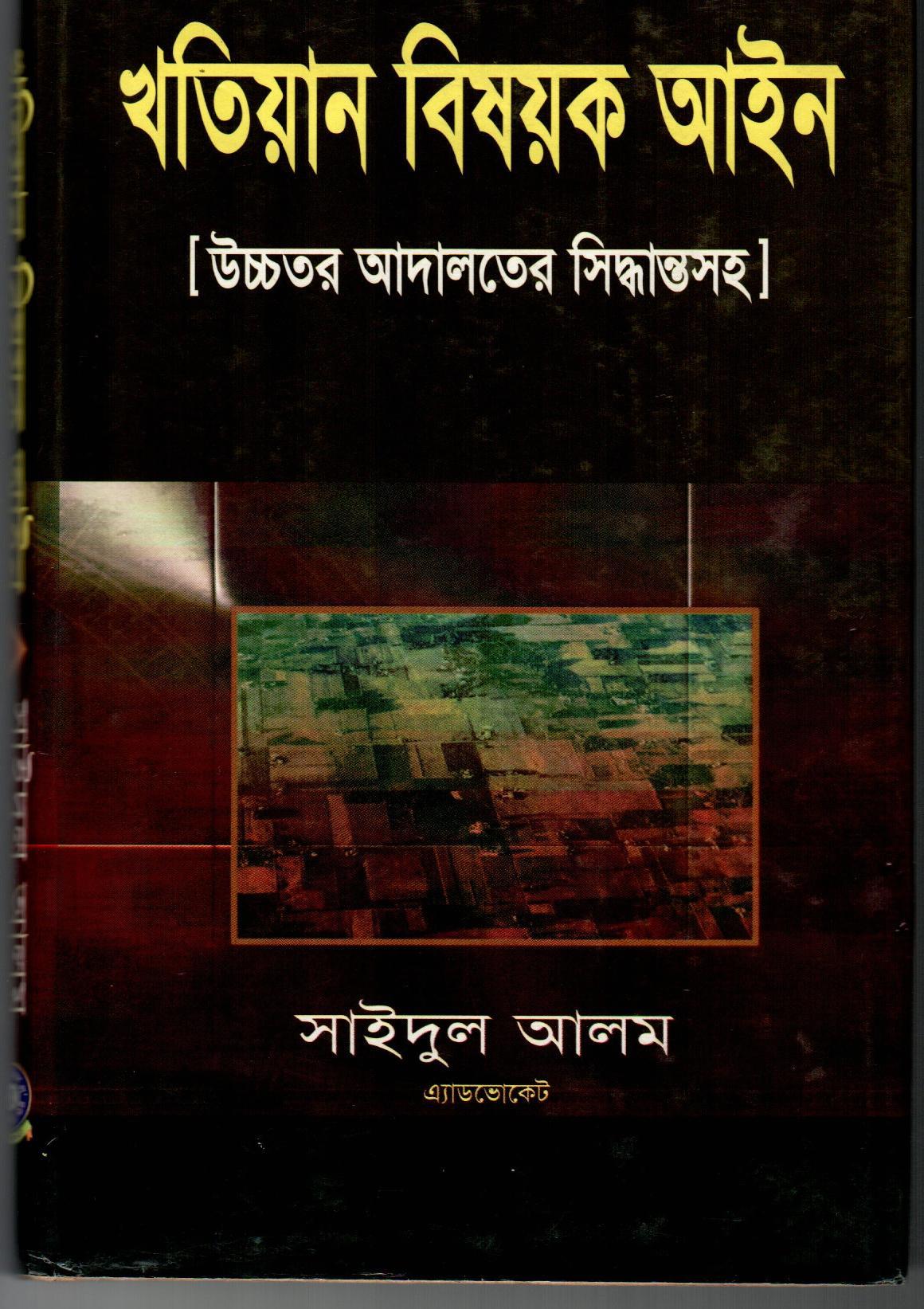 Land record (Khatiyan Bisoyok)  Ain